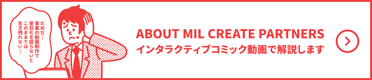 ABOUT MIL CREATE PARTNERS インタラクティブコミック動画で解説します