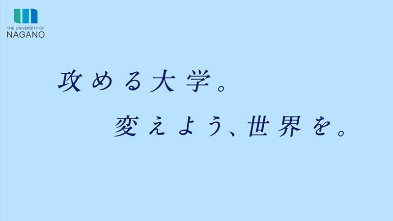 長野県立大学様